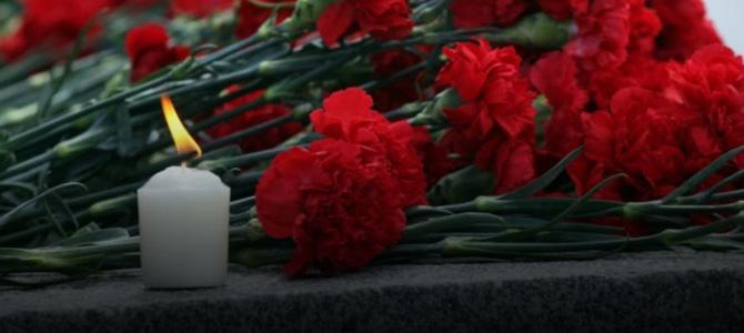 День памяти и скорби